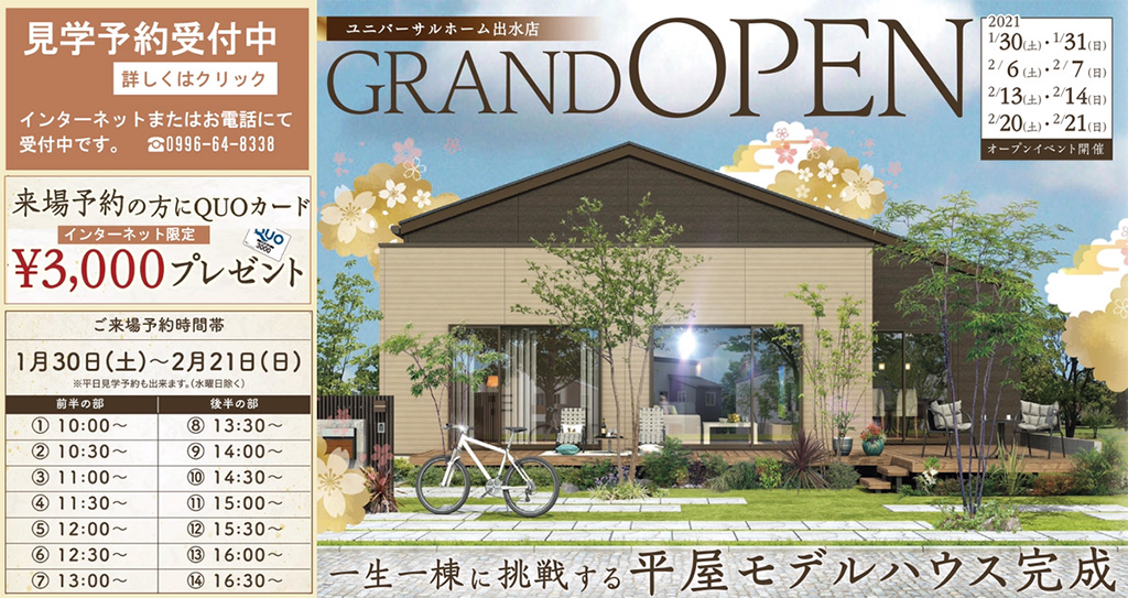 平屋モデルハウス完成!