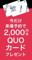 QUOカード2000円分が当たります。